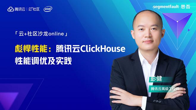 云+社区沙龙online — 彪悍性能:腾讯云ClickHouse性能调优及实践