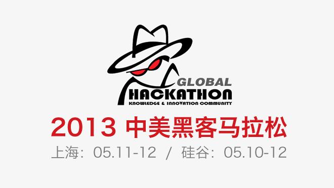 2013 中美黑客马拉松
